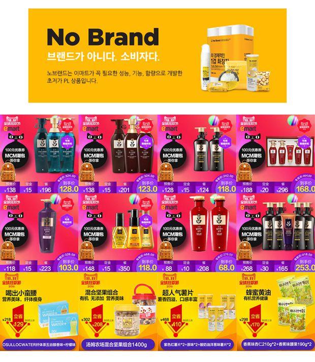 双十一购物 韩国海淘 天猫国际易买得官方旗舰店'狂欢促销'