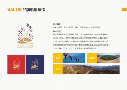"""""""塬上清涧""""公共品牌介绍Sat Oct 27 2018 19:29:00 GMT+0800 (中国标准时间)"""