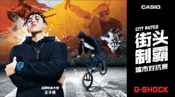 G-SHOCK 「CITY BATTLE」 炫色街头主题系列释出——街头制霸!Mon Oct 29 2018 10:50:49 GMT+0800 (中国标准时间)