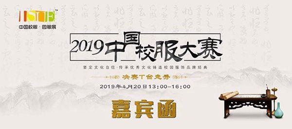 重磅 | 2019ISUE中国校服品牌人气排行榜强势上线!!!Wed Dec 12 2018 22:36:05 GMT+0800 (中国标准时间)