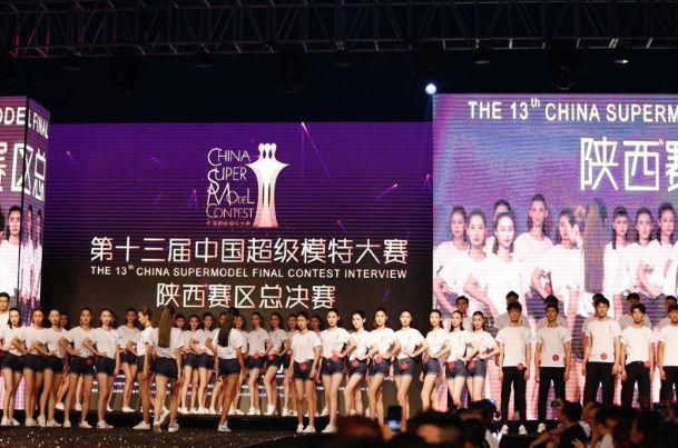 2018年中国超模大赛陕西赛区总决赛举办Mon Jun 25 2018 15:38:44 GMT+0800 (中国标准时间)