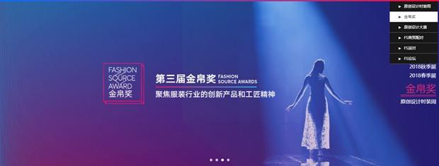 """中国纺织服装行业年度大奖第三届""""金帛奖""""申请通道正式开启!Mon Aug 06 2018 11:56:24 GMT+0800 (中国标准时间)"""