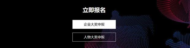 """中国纺织服装行业年度大奖第三届""""金帛奖""""申请通道正式开启!Mon Aug 06 2018 11:57:01 GMT+0800 (中国标准时间)"""