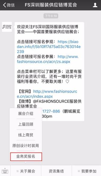 """中国纺织服装行业年度大奖第三届""""金帛奖""""申请通道正式开启!Mon Aug 06 2018 11:57:11 GMT+0800 (中国标准时间)"""
