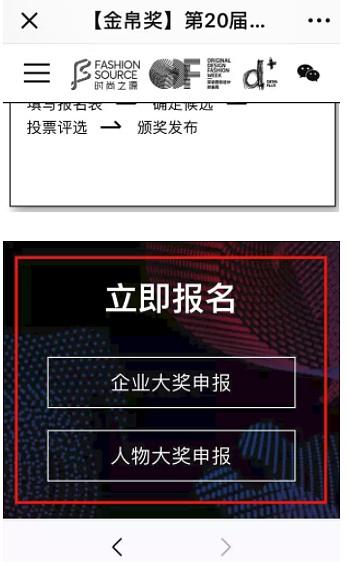 """中国纺织服装行业年度大奖第三届""""金帛奖""""申请通道正式开启!Mon Aug 06 2018 11:58:51 GMT+0800 (中国标准时间)"""