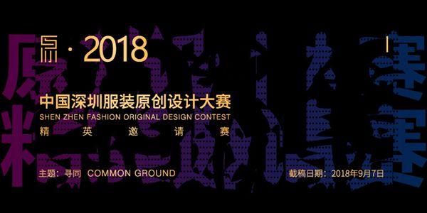 2018年中国深圳服装原创设计大赛奖金背后? !
