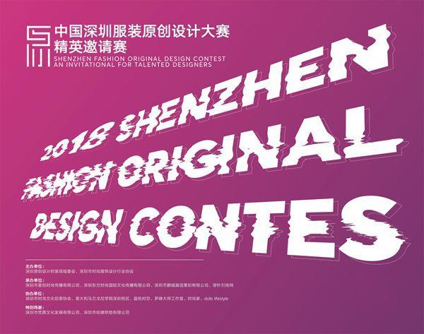 2018中国深圳服装原创设计大赛-精英邀请赛入围揭晓!Mon Sep 17 2018 09:20:33 GMT+0800 (中国标准时间)