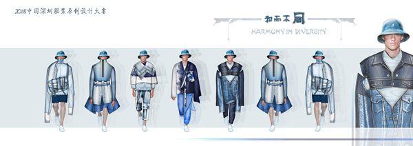 2018中国深圳服装原创设计大赛-精英邀请赛入围揭晓!Mon Sep 17 2018 09:31:54 GMT+0800 (中国标准时间)