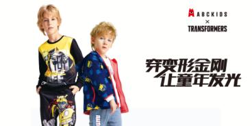 "ABC KIDS x大黄蜂,""萌蜂""出击守护孩子成长!Wed Jan 09 2019 09:27:36 GMT+0800 (中国标准时间)"