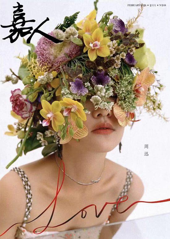 周迅登杂志2月刊封面 春意盎然满满生机Fri Jan 18 2019 16:14:34 GMT+0800 (中国标准时间)