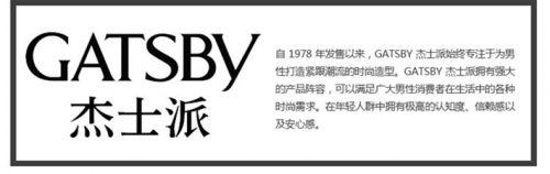 春节赴日旅行的必买好物!漫丹GATSBY杰士派洗面奶Fri Jan 25 2019 16:20:37 GMT+0800 (中国标准时间)