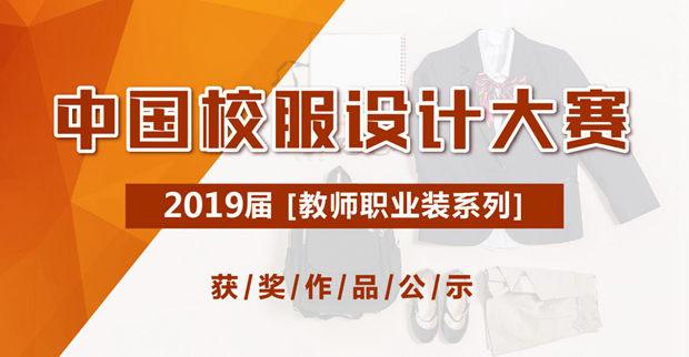 中国校服设计大赛2019届教师职业装系列获奖作品公示Sat Jan 26 2019 12:33:17 GMT+0800 (中国标准时间)