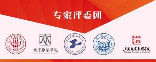 中国校服设计大赛2019届教师职业装系列获奖作品公示Sat Jan 26 2019 12:33:32 GMT+0800 (中国标准时间)