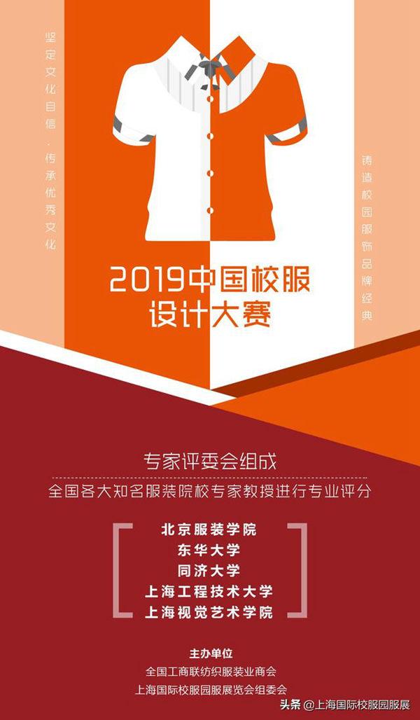 中国校服设计大赛2019届教师职业装系列获奖作品公示Sat Jan 26 2019 12:35:51 GMT+0800 (中国标准时间)