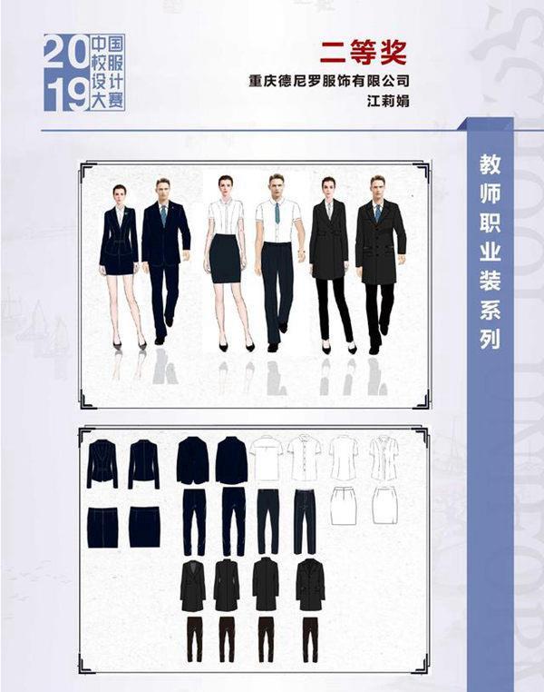 中国校服设计大赛2019届教师职业装系列获奖作品公示Sat Jan 26 2019 12:56:45 GMT+0800 (中国标准时间)