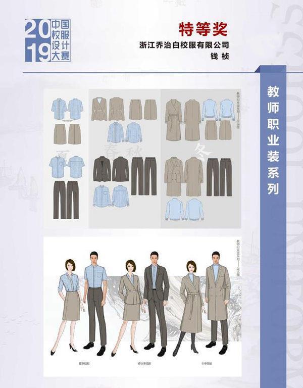 中国校服设计大赛2019届教师职业装系列获奖作品公示Sat Jan 26 2019 12:56:31 GMT+0800 (中国标准时间)