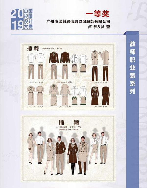 中国校服设计大赛2019届教师职业装系列获奖作品公示Sat Jan 26 2019 12:56:38 GMT+0800 (中国标准时间)