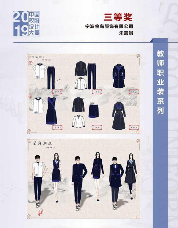 中国校服设计大赛2019届教师职业装系列获奖作品公示Sat Jan 26 2019 12:56:58 GMT+0800 (中国标准时间)