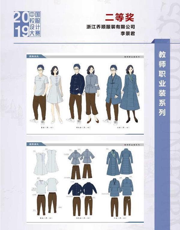 中国校服设计大赛2019届教师职业装系列获奖作品公示Sat Jan 26 2019 12:56:51 GMT+0800 (中国标准时间)