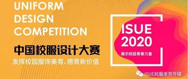【校服模特招募】2020中国校服设计大赛,寻找最美的你Tue Nov 19 2019 17:23:23 GMT+0800 (中国标准时间)