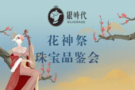 花神祭・珠宝品鉴会,共赏国风之美!Tue Apr 06 2021 18:44:42 GMT+0800 (中国标准时间)