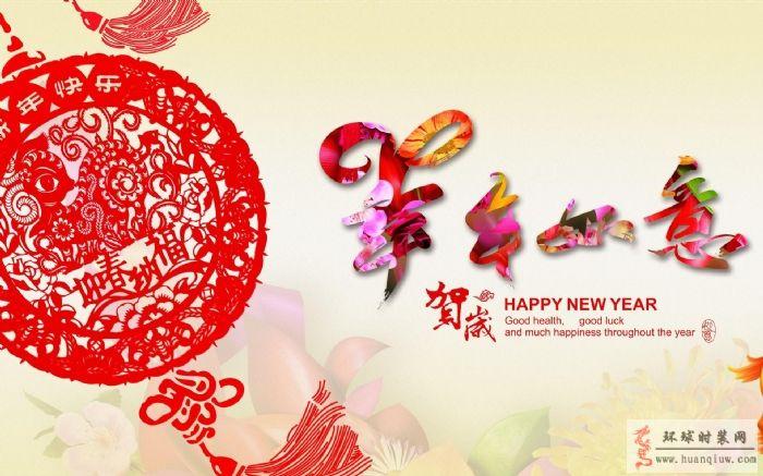 《新年快乐》-文字控/林
