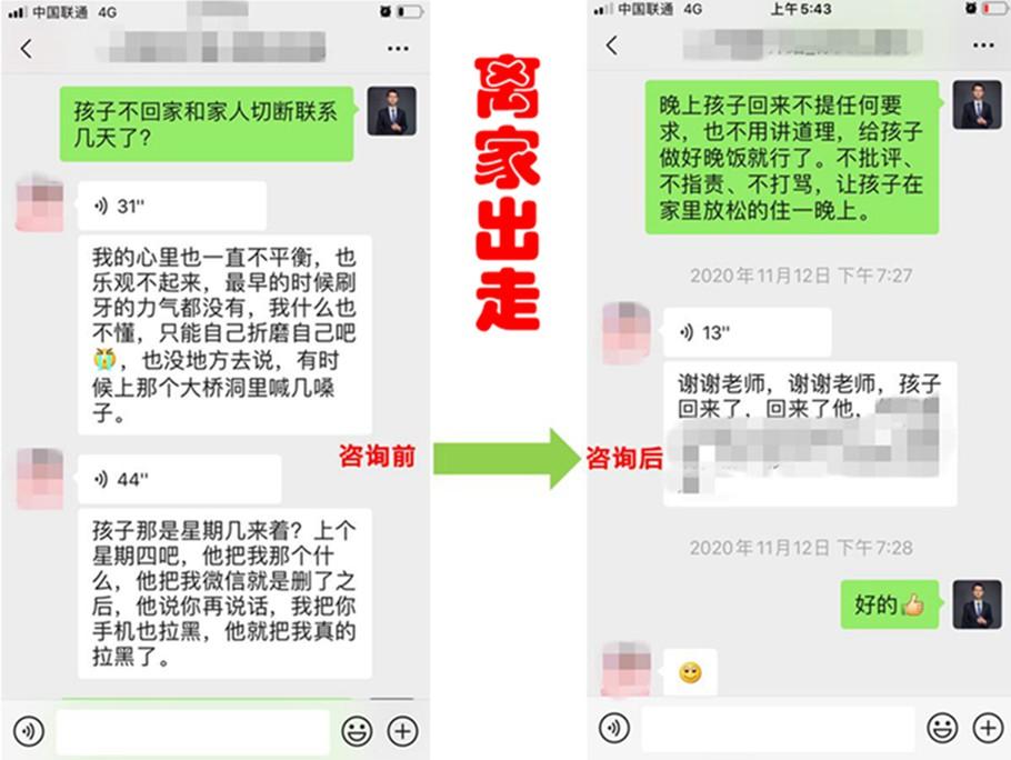 刘换涛老师家庭教育一对一咨询成功