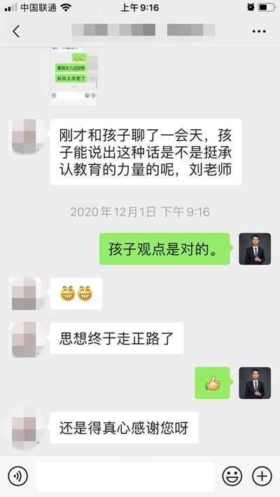 刘换涛老师家庭教育私人订制成功