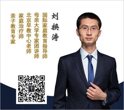 亲子教育专家刘换涛老师